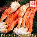 タラバガニ 特大サイズ 2kg ボイルたらば蟹脚【RCP】送...