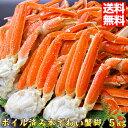 かに カニ【送料無料】 5kg ずわいがに 訳あり ズワイガニ かに鍋 蟹 「ズワイガニ5kg」 食品 海産物 kani...