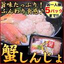 お試し セール【お一人様5Pまで】蟹しんじょ 200g【同梱】かにしんじょ 鍋