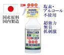 国産KINTOLキントル除菌抗菌スプレー 480ml 6本セット/細菌・ウイルス・カビに新世代除菌成分PHMB/無臭・低刺激・塩素・アルコール系不使用 ノンアルコール/ペット用品・コロナウイルス対策に 全国送料無料