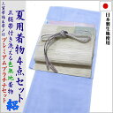 プラチナ着物セット 夏用4点 洗える色無地と正絹夏帯(絽:水色:L):【送料無料】