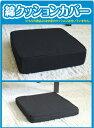 45cm角5cm厚綿100%《ブラウン・ブラック》当社製品専用クッションカバー