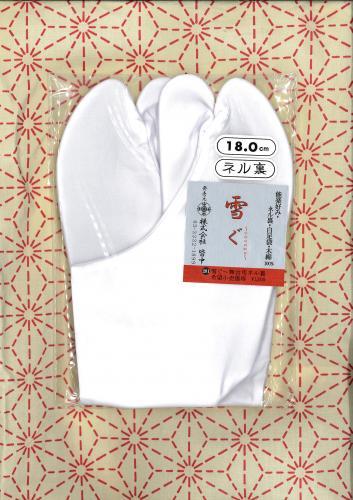 【201】「雪ぐ〜SUSUGU」子供足袋