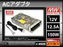 12V/12.5A/150W ミンウェル ACアダプター【Meanwell:NES-150-12】メタル製