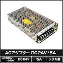 【5A】ACアダプタ 24V AC100V-DC24V