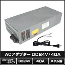 【40A】ACアダプター 24V 入力100〜240V