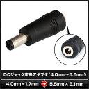 Kaito7430(1個) DCジャック変換アダプタ (4.0mm→5.5mm)