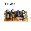 TK-MF5 (+5/+12V) スイッチング電源