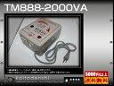 アップトランス変圧器 TM888-2000VA (110V→220V)