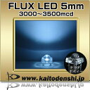 Kaito3236(100個) LED FLUX 5mm 青白色 3000〜3500mcd 112H196WC-MD
