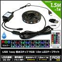 Kaito7849 (1個) USB 防水 LEDテープライト RGB[多色発光] 3チップ 1.5m×1本入り リモコン調光可能 DC5V