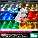 超安(10本入り) 防水LEDテープライト 1チップ 白ベース 10cm 【クロネコDM便/ネコポス/レターパック対応】