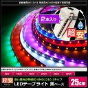 超安(2本入り) 防水LEDテープライト 1チップ 黒ベース 25cm 【クロネコDM便/ネコポス/レターパック対応】