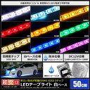 超安(1本) 防水LEDテープライト 3チップ 12V 50cm [白ベース]