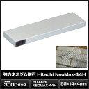 Kaito7141(10個) 強力ネオジム磁石 Hitachi NeoMax-44H