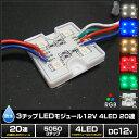 Kaito8806 3チップ LEDモジュールRGB 12V 4LED 20連【単体】
