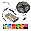 【10m】 非防水 24V LEDテープライト3チップ 1本セット [AC100V-DC24V]