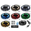 【単色】USB 防水LEDテープライト 1チップ(黒ベース) 100cm DC5V