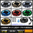 【単色】USB 防水LEDテープライト 1チップ(黒ベース)...
