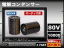 Kaito7447(10個) 電解コンデンサー オーディオ用 80V 10000uF [ELNA]