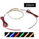 側面発光12V(1本) 防水LEDテープライト 1チップ 150cm (120LED) 両端子 白ベース
