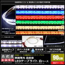 側面発光12V(1本) 防水LEDテープライト 1チップ 90cm (120LED) 両端子 白ベース
