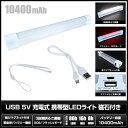 Kaito7829(1個) USB 5V 充電式 携帯型LEDライト(最大80時間点灯) 磁石付き 10400mAh