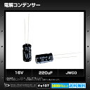 s107 電解コンデンサー 16V 220uF 6.3x12 JWCO (10個)