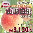 桃 送料無料 白桃 山形 果実 ギフト ご家庭用 【 山形白桃 正和白桃 訳あり 2.5kg(6?1
