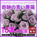 青いバラ ブルーローズ 誕生日 プレゼント 青バラ 花束 送...
