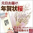 啓翁桜 山形 桜 年賀状桜 特級80cm 7本〜8本 手軽に...