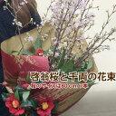 啓翁桜 山形 桜 花束 80cm 7〜8本入り 桜と千両の花...