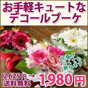 花ギフト 送料無料 花束 ブーケ 【キュートな花瓶の要らない花束】