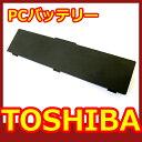 東芝 1143 【TOSHIBA】【Dynabook】【AX】【satellite】【A200】【A300】【L300】【PA3534U-1BAS】【PA3534U-1BRS】【PA3535U-1BAS】【PA3535U-1BRS】【バッテリー】【充電池】
