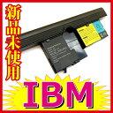 最新LOT 1031【IBM】【lenovo】【ThinkPad】 【X60】【X61】【tablet PC用】 バッテリー 充電池 サムスンセル使用