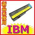 最新LOT 1032【IBM】【Lenovo】【ThinkPad】【X200】【X200s】【X201s】【6セル】【バッテリー】【充電池】サムスンセル使用