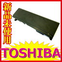 1137 東芝 【TOSHIBA】Dynabook】【PA3457U-1BRS】【PABAS067】【PA3451U-1BRS】【AX】【CX】【TX】【A100】【A135】【バッテリー】【充電池】【9セル】【6600mAh】サムスンセル使用
