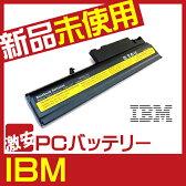 1023 【IBM】【Thinkpad】【T40】【T41】【T42】【T43 】【R50】【R51】【R52】シリーズ【バッテリー】【充電池】サムスンセル使用