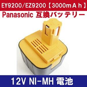 2008Panasonicパナソニック電動工具互換バッテリーEY9200EZ9200対応パワーツール電池パック充電池【p-2008】
