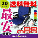 カドクラ KADOKURA 自走用車椅子 ビーンズ 20イン...