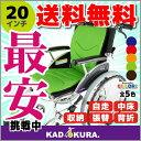 カドクラ KADOKURA 自走用車椅子 ビーンズ ミント