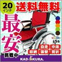 カドクラ KADOKURA 自走用車椅子 ビーンズ スパニ