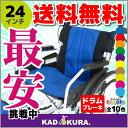 車椅子 軽量 折り畳み 自走用 車イス 車いす 全10色 送料無料 カドクラ KADOKURA Proシリー