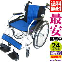 車椅子 軽量 折り畳み カドクラ チャップス オーシャンブルー A101-AB 自走式 自走用 車イス 車いす 全10色 送料無料 24インチ