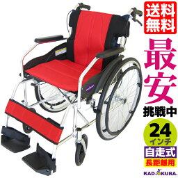 車椅子 軽量 折り畳み カドクラ チャップス <strong>イタリア</strong>ンレッド A101-AR 自走式 自走介助兼用 車イス 車いす 全10色 送料無料 24インチ