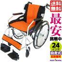 車椅子 軽量 折り畳み カドクラ チャップス サンセットオレンジ A101-AO 自走式 自走用 車イス 車いす 全10色 送料無料 24インチ
