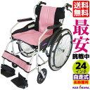 車椅子 軽量 折り畳み カドクラ チャップス シャーベットピンク A101-APK 自走式 自走用 介助 介護 車イス 車いす 全10色   24インチ