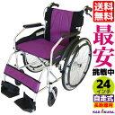 車椅子 軽量 折り畳み カドクラ チャップス カクテルパープル A101-APP 自走式 自走用 介助兼用 車イス 車いす 全10色   ノーパンクタイヤ