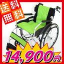 車椅子 車イス 車いす【チャップス全10色】新色フレッシュライム!柑橘系の鮮やかなカラー