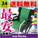車椅子 軽量 折り畳み 自走用 車イス 車いす 全10色 送料無料 カドクラ KADOKURA チャ